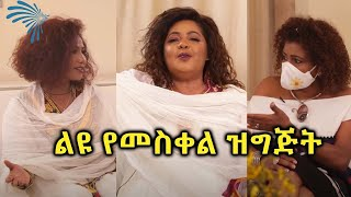 የአርቲስት ሙሉዓለም የሃመልማል እና የፍቅረአዲስ ጨዋታ @Arts Tv World