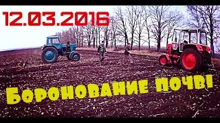 Боронование почвы 12.03.2016