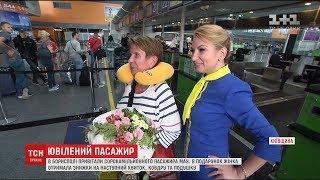 В аеропорту  Бориспіль  привітали 40 мільйонну пасажирку МАУ