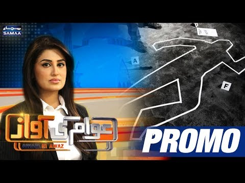 Shadi Ke 20 Din Baad Shohar Ka Qatl   Awam Ki Awaz   SAMAA TV   PROMO