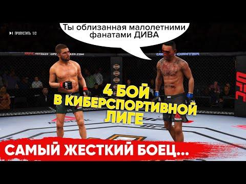 4 БОЙ в КИБЕРСПОРТИВНОЙ ЛИГЕ UFC 3 / ПУТЬ к ЧЕМПИОНСТВУ