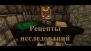 "Рецепты Thaumcraft 4.2.3.5 -""Тауматургия"""
