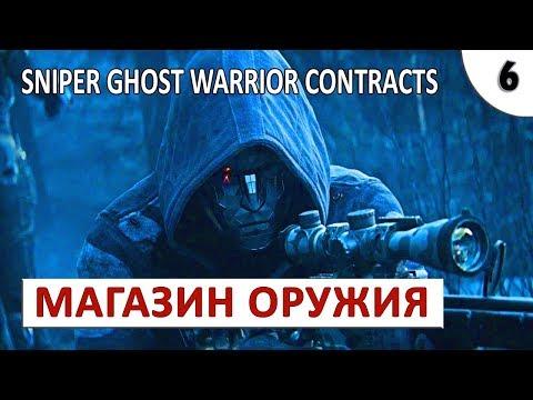 SNIPER GHOST WARRIOR CONTRACTS (ПРОХОЖДЕНИЕ) #6 - МАГАЗИН ОРУЖИЯ