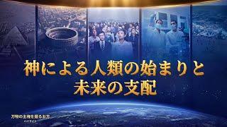 HDドキュメンタリー 「万物の主権を握るお方」抜粋シーン(2)神による人類の始まりと未来の支配
