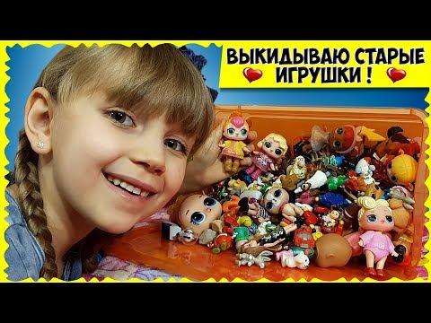 видео: Выбрасываю ЛОЛ и МНОГО игрушек из КИНДЕРОВ! Нужны кому-нибудь?)