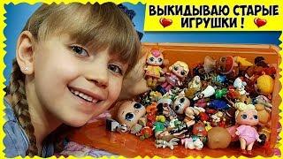 Выбрасываю ЛОЛ и МНОГО игрушек из КИНДЕРОВ! Нужны кому-нибудь?)