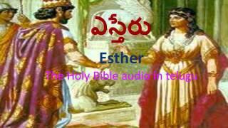 Esther (ఎస్తేరు)_ The Holy Bible audio in telugu.wmv