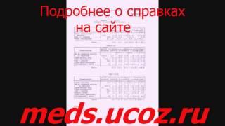 Акция бесплатная медицинская справка для автошколы(, 2013-09-03T06:32:52.000Z)
