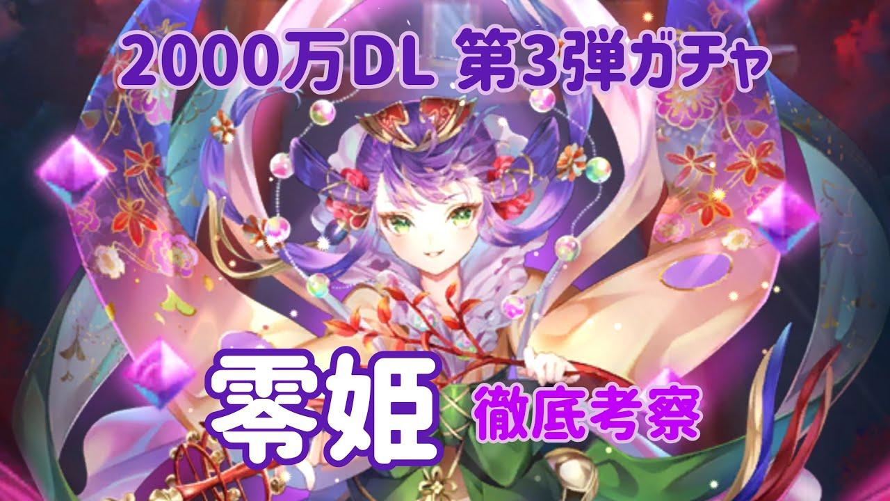 【ロマサガRS】2000万DL 第3弾ガチャ 零姫徹底考察 - YouTube