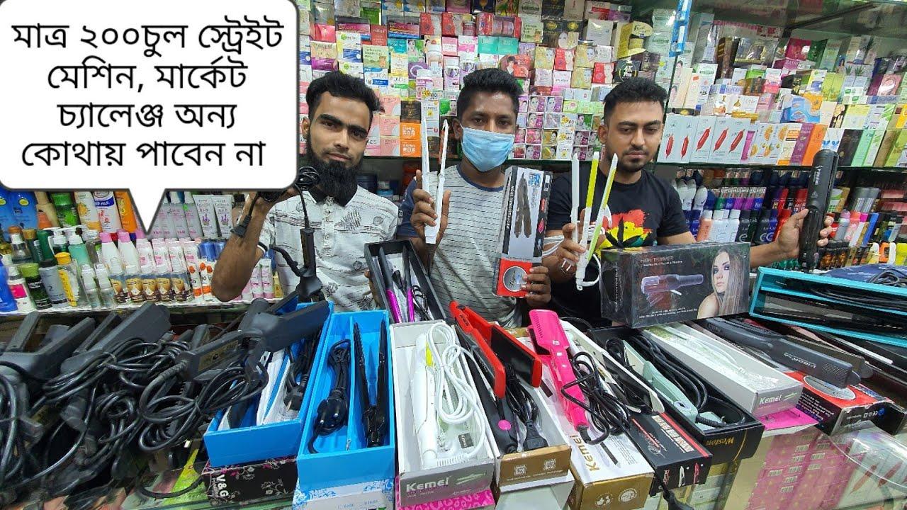 মাত্র 😍২০০টাকায় চুল স্ট্রেইট করার মেশিন কিনুন/অফার থাকবে ৩দিন।Hair straight machine price in bd 2020