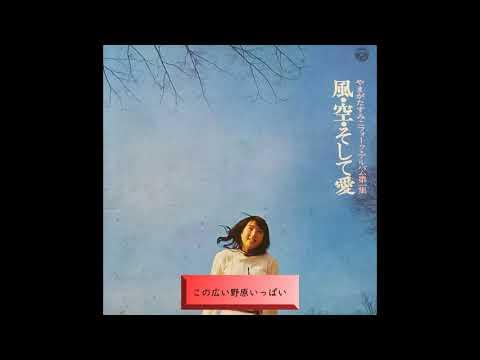 やまがたすみこフォーク・アルバム第一集 風・空・そして愛 全12曲