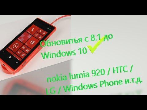 Обновление Nokia  Windows Phone 8.1 до Windows 10 Mobile