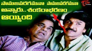 సామజవరగమనా సామజవరగమనా అన్నారు.. శంకరాభరణం ఆయ్యింది || TeluguOne