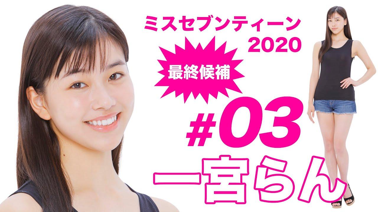 合格通知 ミスセブンティーン 2020