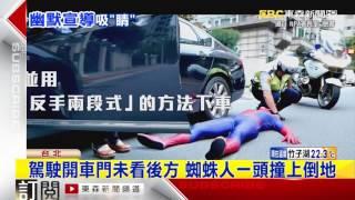 「神秘力量」擊落蜘蛛人 警政署kuso短片人氣旺