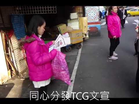 20190124 Taiwan Civil Government Taipei State Ganghu County Legal Advocacy 台灣民政府台北州港湖郡快樂法理宣傳