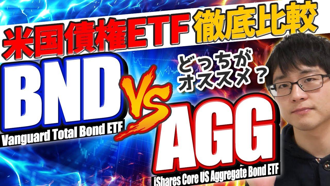 Download 保有者が解説!米国債券ETF「BND」と「AGG」どっちがおすすめ?最新データをまとめました