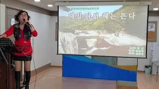 김향미 노래교실 ⚘서인천 신협 ⚘내일다시 해는 뜬다⚘원…