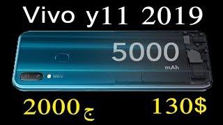 مواصفات هاتف vivo y11 2019 - فيفو واي 11 2019 ببطارية عملاقه وبسعر رخيص