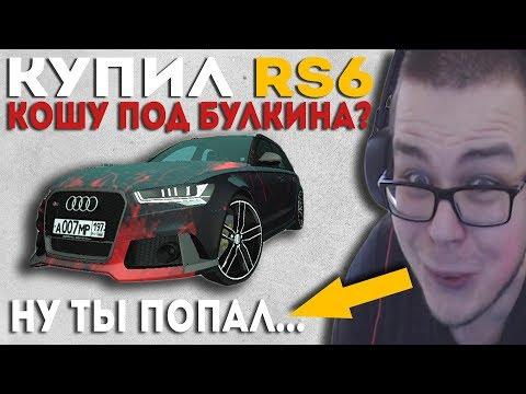КУПИЛ AUDI RS6 | КОШУ ПОД БУЛКИНА?из YouTube · Длительность: 13 мин14 с