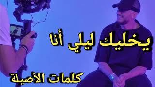Saad Lamjarred - YKHALIK LILI (Lyrics Music Videos) سعد لمجرد - يخليك للي