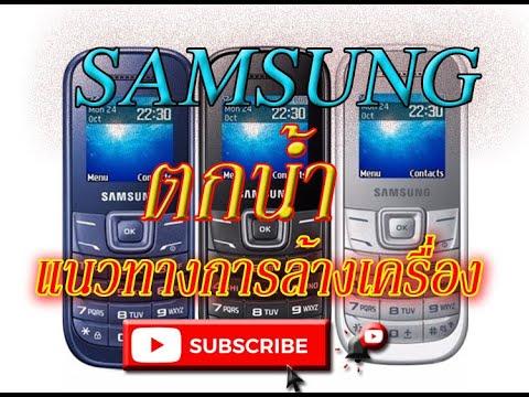 samsung hero ตกน้ำ(fix mobile phone in water)