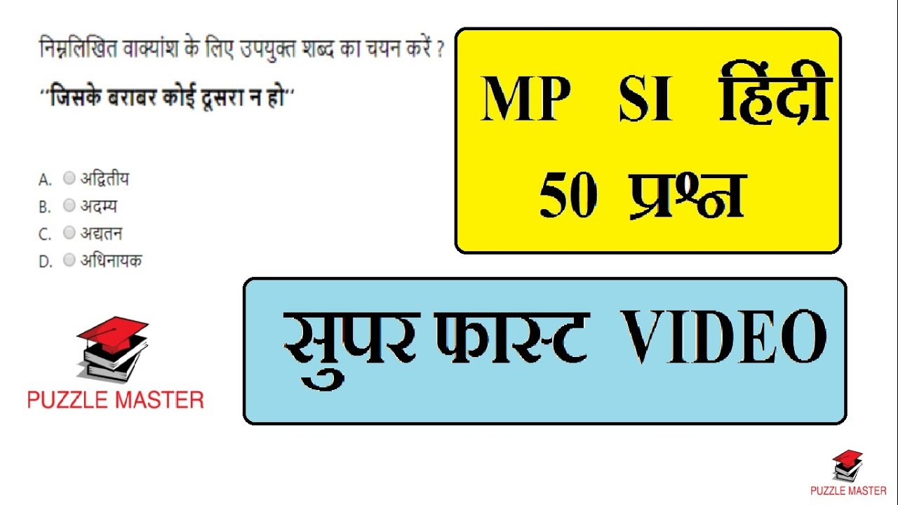 MP SI 50 HINDI QUESTIONS (हिंदी के 50 प्रश्न) OBJECTIVE TYPE_PART 1