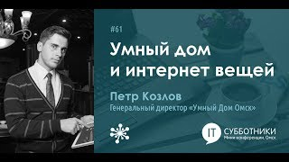 2018-03-03 02 Умный дом и интернет вещей. Петр Козлов (в соавторстве с Николаем Русановым)
