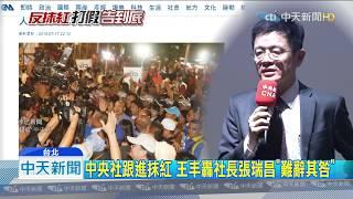 20190720中天新聞 中央社引述金融時報假聞 社長挨轟「恥辱」