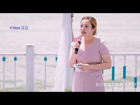❤婚禮主持人-江江❤ - 西式證婚、英文開場