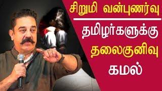 #chennai, 11 year old chennai ayanavaram girl issie Shame to the Tamils #kamalhassan tamil news