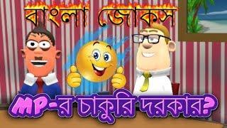 MP-Need Job Bangla funny jokes #1