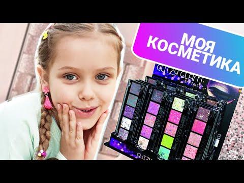 Маша как Beauty Bloger / MakeUp вместе с Машей /Косметика для детей /