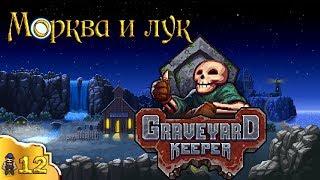 Морква и лук эпизод 12 Graveyard Keeper (стрим)