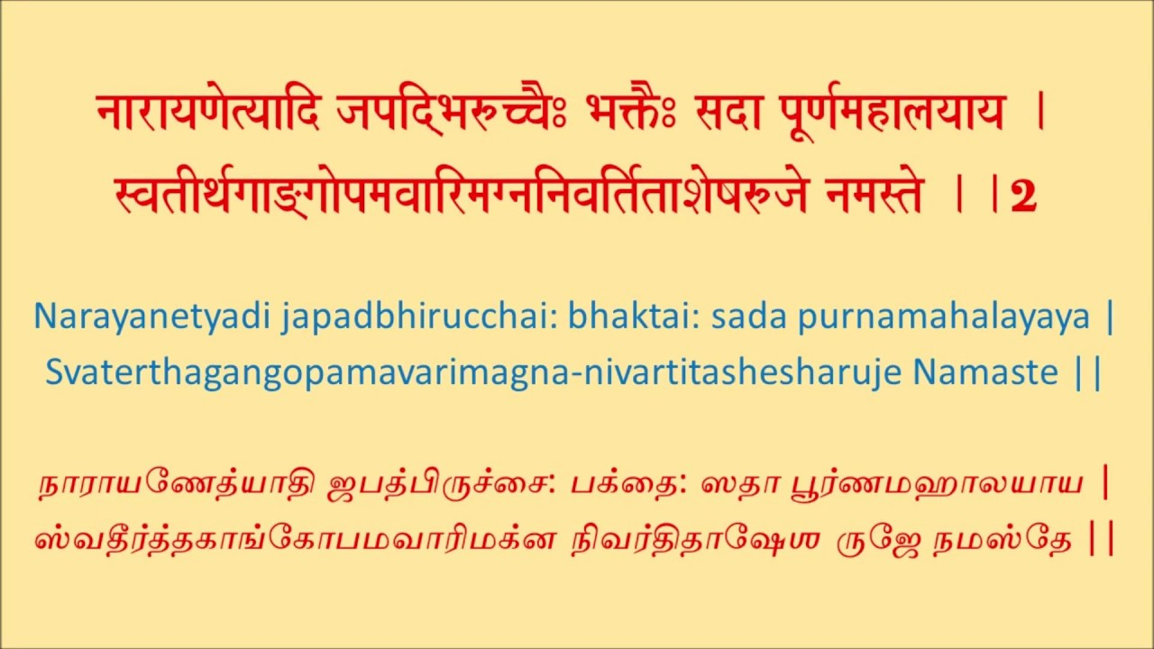 Sanskrit Sloka / Guruvapureesha Pancharatnam sloka 2 in English & Tamil. Daily thought in Sanskrit