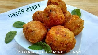 Navratri Special Aloo Snack Recipe in Hindi by Indian Food Made Easy