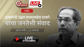 CM Uddhav Thakre Live Stream @ 8:30 P.M ||  Lockdown News ||  CTV News Chandrapur Live Stream | NewsBurrow thumbnail