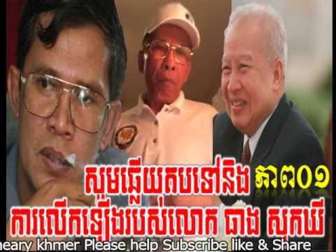 Cambodia hot mr mok hoen video clip talkshow about parise peace cambodia hot mr mok hoen video clip talkshow about parise peace agreement part 01 neary khmer platinumwayz