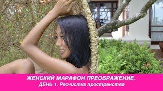 ЖЕНСКИЙ МАРАФОН ПРЕОБРАЖЕНИЕ. ДЕНЬ 1