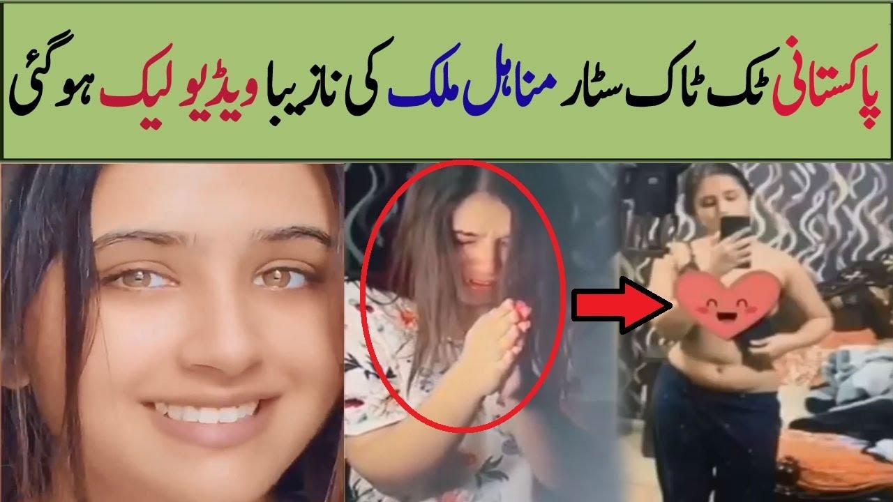 Manahil Malik Viral tiktok Video | pakistani tiktok stars Minahil Malik leaked Video