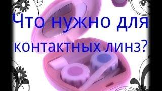 Ношение контактных линз. Аксессуары для контактных линз.(, 2014-01-09T16:10:37.000Z)