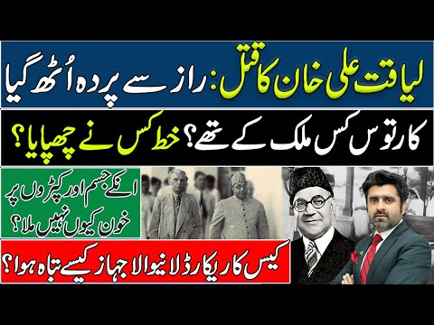 Exclusive facts exposed about assassination of Liauqat Ali Khan | Ameer Abbas