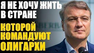 Глава Сбербанка не хотел бы жить в стране, которой командуют олигархи