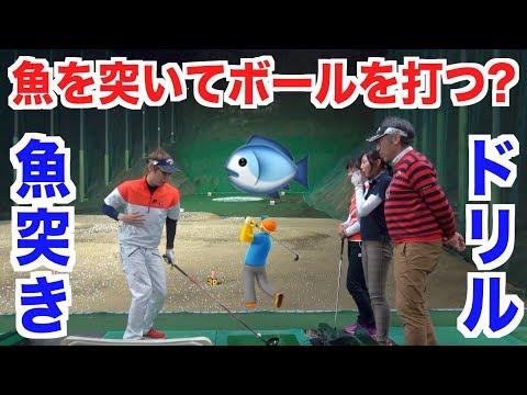 【ゴルフ】魚突きドリルとは一体?🐟山本道場に入門しました!