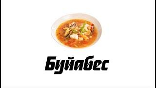 Буйабес — рыбный суп из Прованса. Марсельская уха