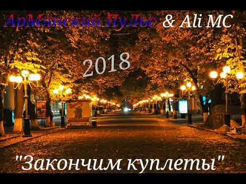 АрМянский ПуЛьс & Ali MC - Закончим куплеты