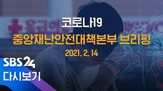 [LIVE] '코로나19' 중앙재난안전대책본부 브리핑 | SBS 모바일24