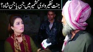 Fake Peer / Jaali Aamil Baba Exposed | Pukaar with Aneela Aslam | 15 Dec 2016