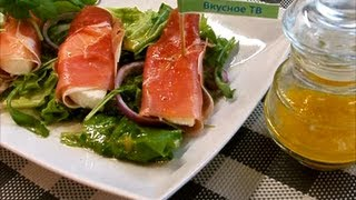 Итальянский салат Ветчина Моцарелла