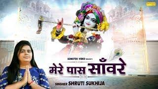 मेरे पास साँवरे   Mere Pas Sanware   Shruti Sukhija   Shree Shyam Bhajan   Khatu Shyam Song